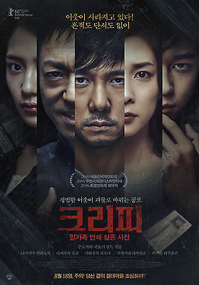creepy-berlin-2016-korean-movie-mini-posters-movie